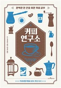 커피 연구소 - 완벽한 한 잔을 위한 커피 공부