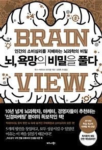 뇌, 욕망의 비밀을 풀다 - 인간의 소비심리를 지배하는 뇌과학의 비밀