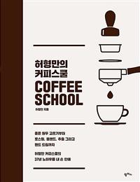 허형만의 커피스쿨 - 개정판