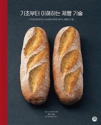 기초부터 이해하는 제빵 기술 - 츠지제과전문학교 교수에게 제대로 배우는 제빵의 기본
