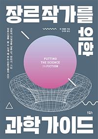 장르 작가를 위한 과학 가이드 - 과학적 진실성을 갖춘 SF, 판타지, 기타 장르소설을 쓸 수 있게 해 주는 전문가들의 조언