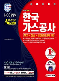 2020하반기 All-New 한국가스공사 NCS + 전공 + 실전모의고사 4회 - 항균안심도서, 2020년 하반기 채용 대비