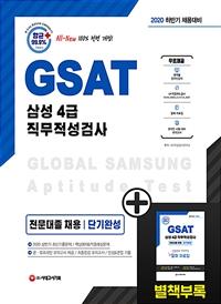 2020하반기 채용대비 All-New GSAT 삼성 직무적성검사 4급 전문대졸 채용 단기완성 - 항균안심도서, 최신기출문제 수록, 온오프라인 완벽 대비