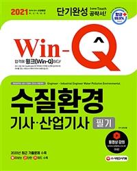 2021 Win-Q(윙크) 수질환경기사.산업기사 필기 단기완성 - 최근 기출문제 수록