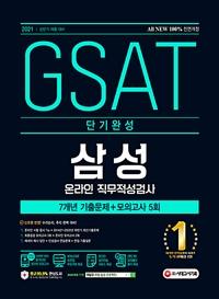 2021채용대비 All-New 삼성 온라인 GSAT 단기완성 7개년 기출 + 모의고사 5회 - 2020 하반기 최신기출문제, 온라인 실전연습 서비스 제공