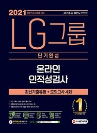 2021수시채용 대비 LG그룹 온라인 인적성검사 단기완성 최신기출유형 + 모의고사 4회