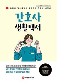 간호사 생활백서 - 유튜버 널스홀릭의 솔직담백 간호사 설명서
