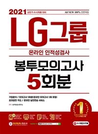 2021수시채용대비 All-New LG그룹 온라인 인적성검사 봉투모의고사 5회분