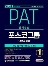 2021채용대비 All-New PAT 포스코그룹 인적성검사 단기완성 - 2020 하반기 최신기출문제 수록
