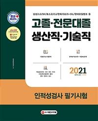 2021고졸·전문대졸 / 생산직·기술직 인적성검사 필기시험 (기초과학 / 영어 / 한국사 / 상식) - 2021 생산직·기술직 채용대비