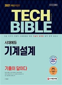 2021기출이 답이다 기술직 공무원 기계설계 - 9급 국가직.지방직.고졸채용을 위한 기술직 공무원 합격 완벽 대비서, 기출문제와 상세 해설 수록(Tech Bible 시리즈), 동영상 강의 제공(유료)