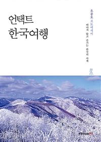 언택트 한국여행