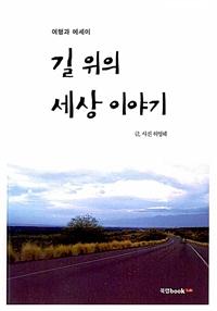 길 위의 세상 이야기 - 여행과 에세이