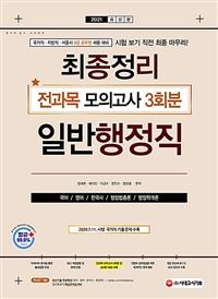 2021 9급 공무원 일반행정직 최종정리 전과목 모의고사 - 국가직/지방직/서울시 대비, OCR 카드 제공