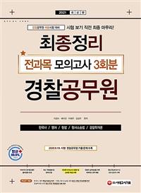 2021경찰공무원 최종정리 전과목 모의고사 - 경찰공무원 시험 대비