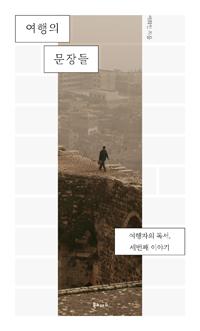 여행의 문장들 - 여행자의 독서, 세번째 이야기