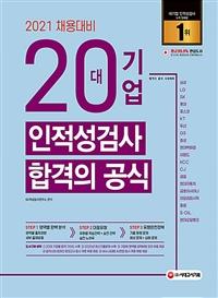 2021 20대기업 인적성검사 합격의 공식 - 삼성 / LG / SK / 롯데 / 포스코 / KT / 두산 / GS 등