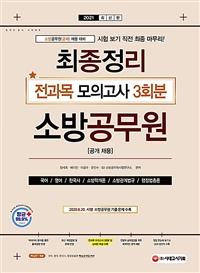 2021소방공무원(공개 채용) 최종정리 전과목 모의고사 - 소방공무원(공채) 채용 대비, OCR 카드 제공