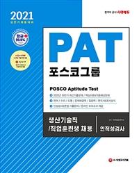 2021상반기 채용대비 PAT 포스코그룹 생산기술직 / 직업훈련생 채용 인적성검사 - 최신기출문제 수록, 출제 유형별 완벽 대비
