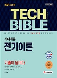 2021기술직공무원 전기이론 기출이 답이다 - 9급 국가직ㆍ지방직ㆍ고졸채용을 위한 기술직 공무원 합격 완벽 대비서, 기출문제와 상세 해설 수록(Tech Bible 시리즈), 동영상 강의 제공(유료)