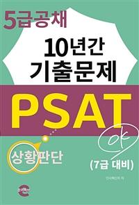 PSAT 5급 공채 10년간 기출문제(상황판단) - 7급 대비