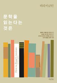 문학을 읽는다는 것은 - 테리 이글턴의 아주 특별한 문학 강의