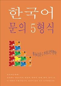 한국어 문의 5형식