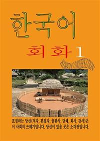 한국어 회화 1