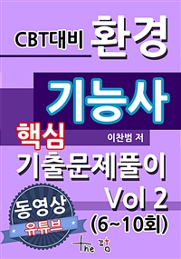 CBT대비 환경기능사 핵심기출문제 풀이 Vol 2(6~10회)