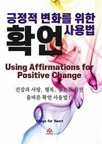긍정적 변화를 위한 확언 사용법
