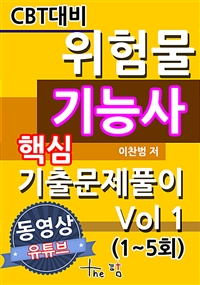 CBT대비 위험물기능사 핵심기출문제 풀이 Vol 1(1~5회)