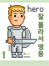잘 몰라서 영웅 1