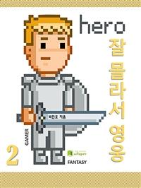 잘 몰라서 영웅 2