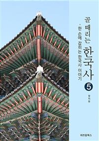 골때리는 한국사 5 - 한 손에 잡히는 한국사 이야기
