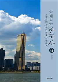 골때리는 한국사 6 - 한 손에 잡히는 한국사 이야기