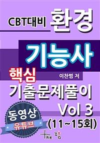 CBT대비 환경기능사 핵심기출문제 풀이 Vol 3(11~15회)