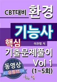 CBT대비 환경기능사 핵심기출문제 풀이 Vol 1(1~5회)