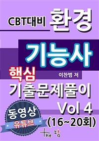 CBT대비 환경기능사 핵심 기출문제 풀이 Vol 4(16~20회)