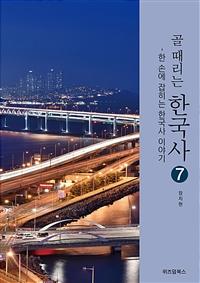 골때리는 한국사 7 - 한 손에 잡히는 한국사 이야기