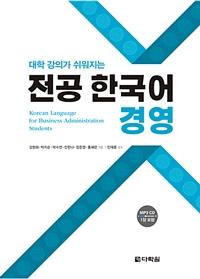 대학 강의가 쉬워지는 전공 한국어 경영 - 대학 강의가 쉬워지는