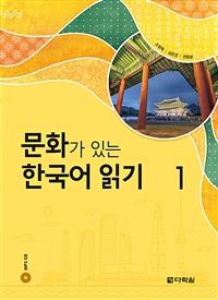 문화가 있는 한국어 읽기 1