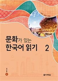 문화가 있는 한국어 읽기 2