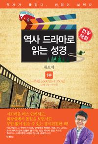 역사 드라마로 읽는 성경 구약편 1부 - 주전 3300~1050년, 고대 근동~사사기