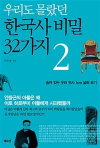 우리도 몰랐던 한국사 비밀 32가지 2 - 숨어 있는 우리 역사 1cm 넓혀 보기