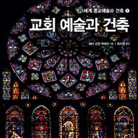 교회 예술과 건축