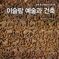 이슬람 예술과 건축