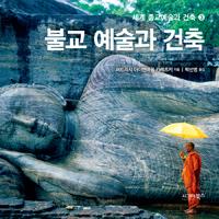 불교 예술과 건축