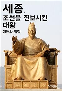 세종, 조선을 진보시킨 대왕 : 생애와 업적