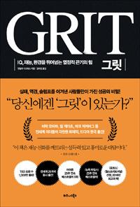 그릿 GRIT - IQ, 재능, 환경을 뛰어넘는 열정적 끈기의 힘