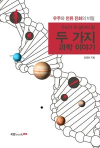 우리가 꼭 알아야 할 두 가지 과학 이야기 - 우주와 인류 진화의 비밀